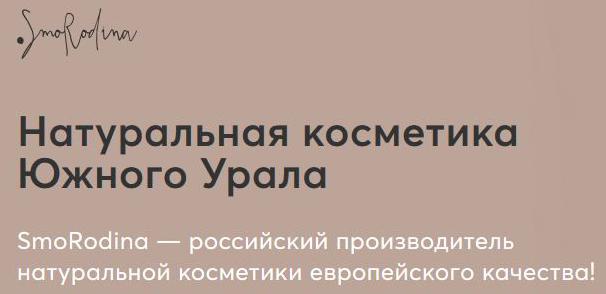 smorodina-logo-forum.jpg